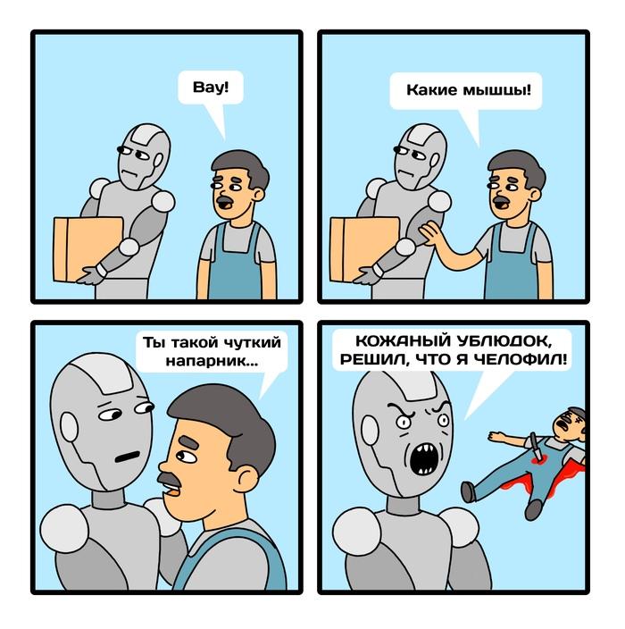Новость №844:Измерение активности мышц превратило робота в чуткого напарника грузчика Образовач, Наука, Робот, Комиксы