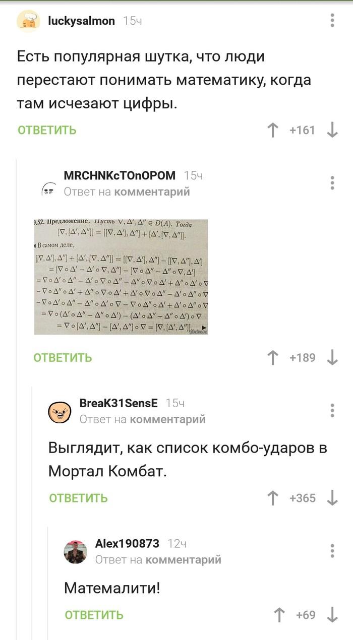 Матемалити Смешное, Скриншот, Комментарии на Пикабу, Комментарии, Математика, Mortal Kombat