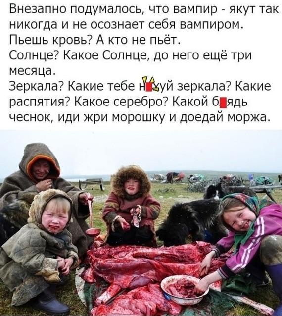 Якутские вампиры
