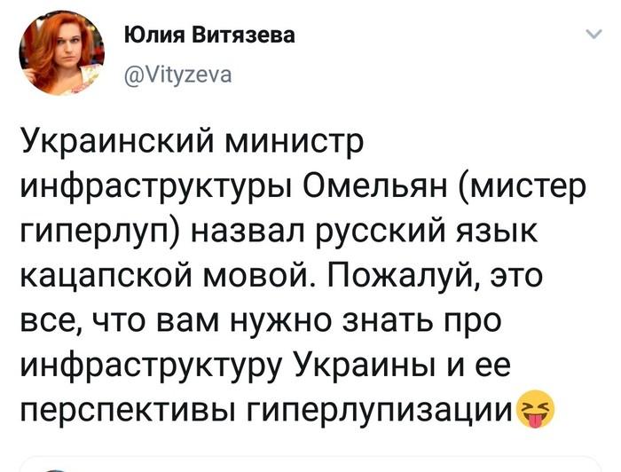 В Зал УПА на гiперлупе. Политика, Русский язык, Украина, Министр, Русофобия, Facebook, Twitter