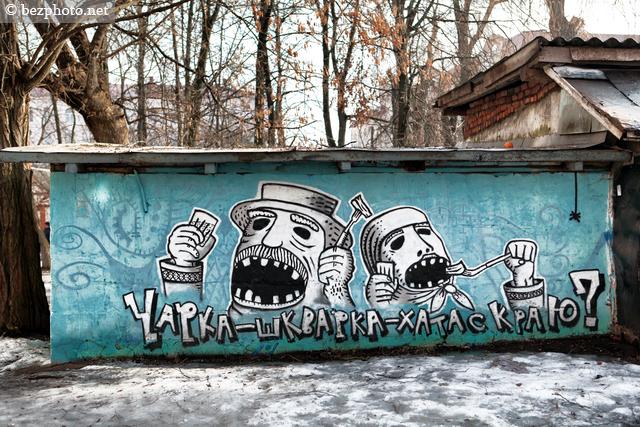 Белоруссия Беларусь, Чарка, Шкварка, Мат