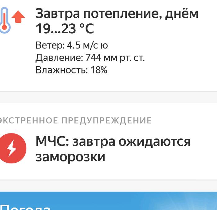 Когда даже Яндекс ещё с весной не определился. Погода, Чумачечая весна