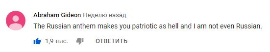 Про гимн России Русские, Иностранцы, Россия, Музыка, Гимн