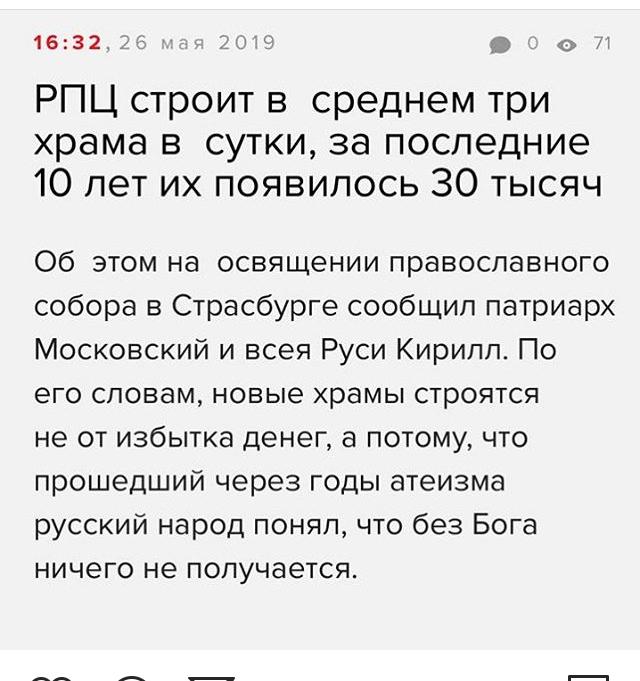 Ответ Шнура как всегда шикарен Скриншот, Инстаграммеры, РПЦ, Храм, Сергей Шнуров
