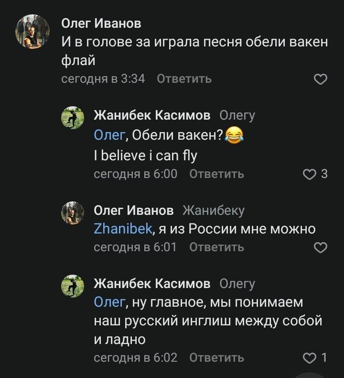 Русский русского поймёт.