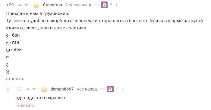 Минутка полезной информации Скриншот, Комментарии, Комментарии на Пикабу, Грузинский язык