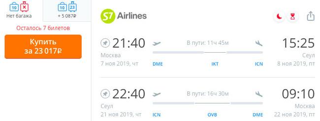 Авиабилеты из Москвы в Южную Корею и обратно за 23000 Filrussia, Дешевые билеты, Билеты в Сеул, Билеты в Южную Корею