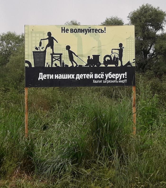 Плакат у озера. Краснодарский край.