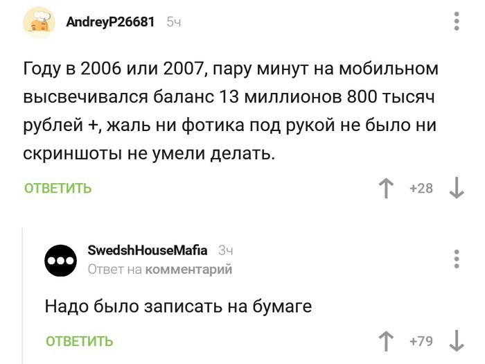 Отличный совет Комментарии, 2007, Мобильные телефоны