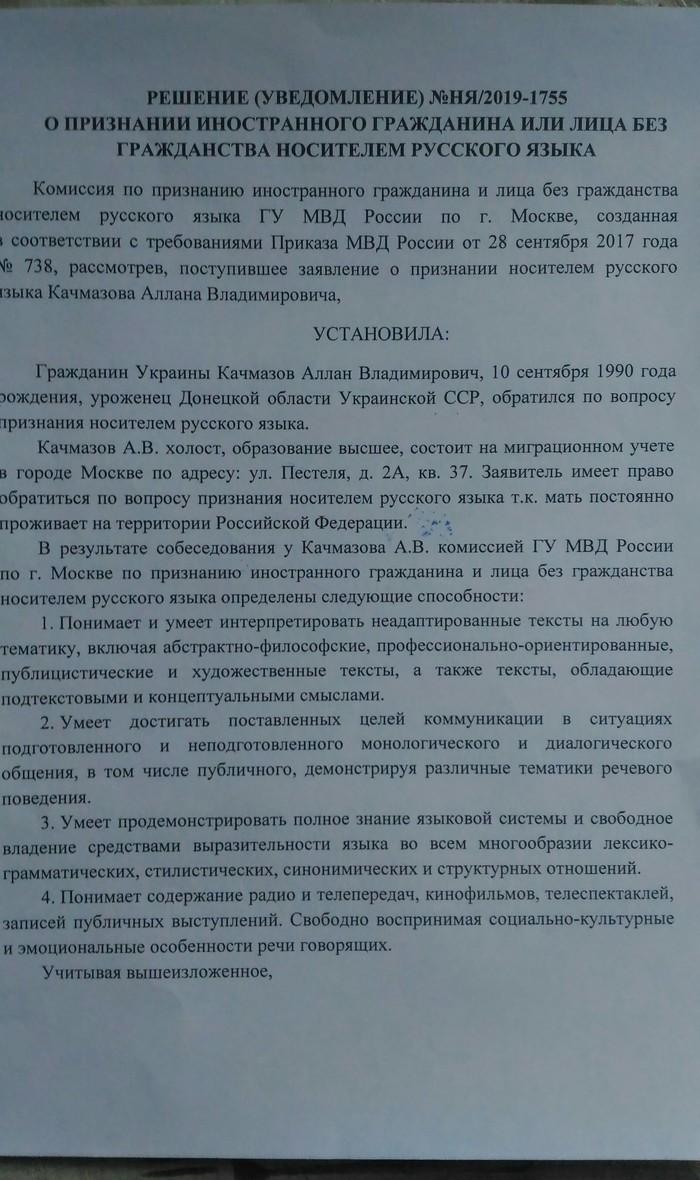 Как я получаю гражданство в Москве. Гражданство, Украина, Упрощение, Длиннопост