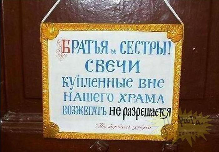 Экономика церковных свечей Храм, Экономика, Торговля, Религия, РПЦ
