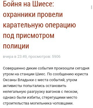 Север помнит Архангельск, Шиес, Поморье, Север, Протест, Длиннопост, Негатив