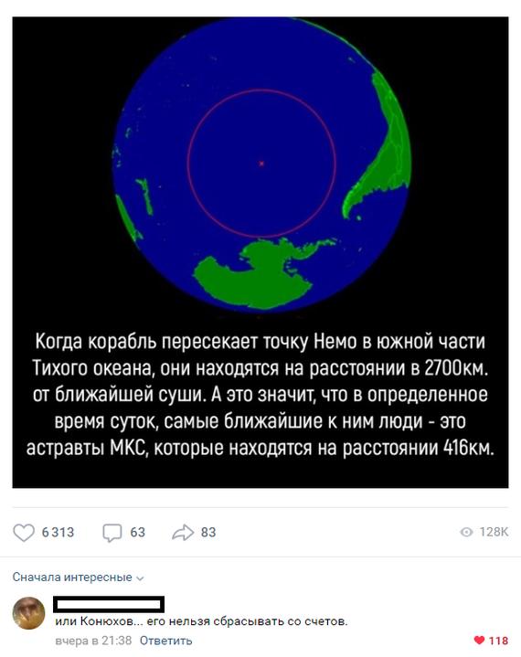 Конюхов, он такой ))))
