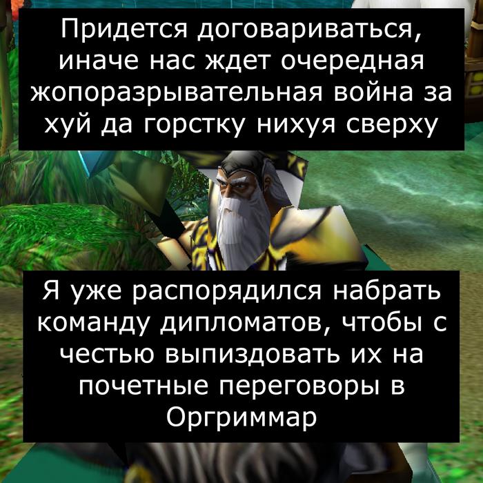 Дипломатия Врата Оргриммара, Игры, Компьютерные игры, Мат, Warcraft, Warcraft 3, Длиннопост