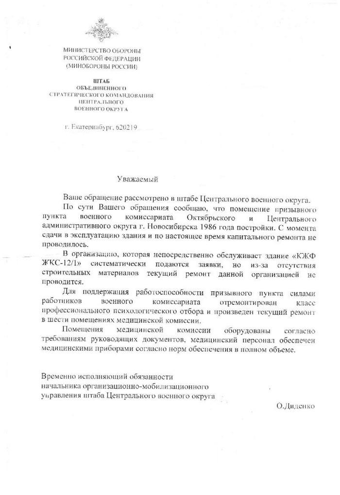 Новые скрепы.Призывной пункт в Новосибирске, не ремонтировался больше 30 лет. Министерство Обороны РФ, Ремонт, Призывной пункт, Новосибирск, Духовные скрепы, Длиннопост