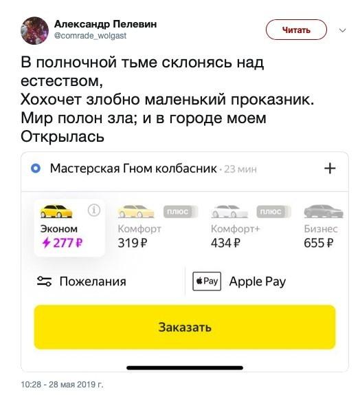Поэзия в яндекс такси Яндекс такси, Стихи, Социальные сети, Прикол, Картинка с текстом