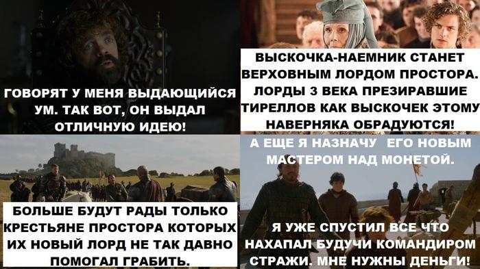 """""""Великолепный"""" выбор, десница!"""