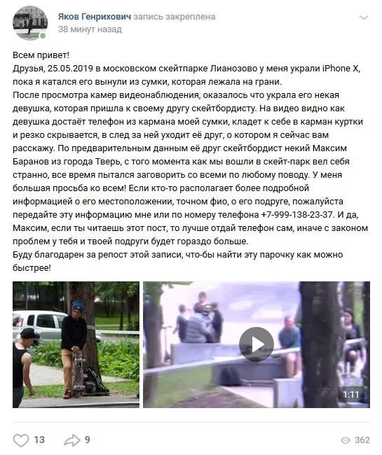 Воры в скейт-парке Воровство, Кража, Москва, Помогите найти, Лига детективов, Видео, Без рейтинга