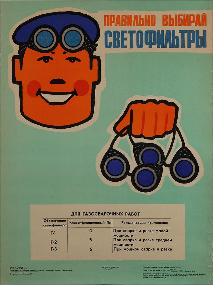"""""""Правильно выбирай светофильтры..."""", СССР, 1976 год. Плакат, СССР, Праздники, Отдых, Работа, Специалисты, Выбор, Сварка"""