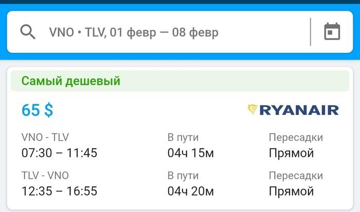 Отдыхаем в Израиле по разумной цене Путешествия, Израиль, Авиабилеты, Ryanair, Длиннопост