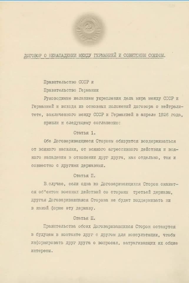 Деды воевали, но сначала деды подписали. СССР, Германия, Договор, Война, Документы, История, Длиннопост
