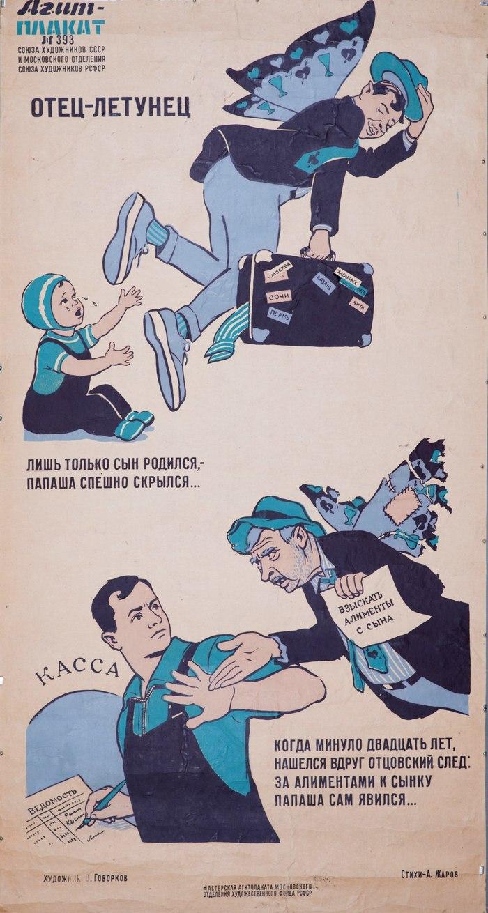 «Отец-летунец». СССР, 1960-е гг. СССР, Советские плакаты, Плакат, Отец, Алименты, Деньги, Дети, Сын