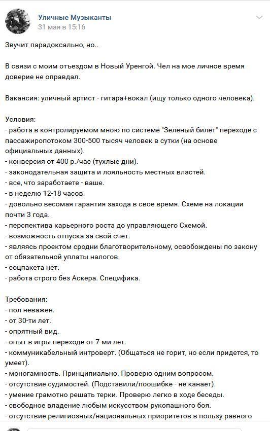 """Вакансия """"Уличный музыкант"""" Вконтакте, Уличные музыканты, Вакансии, Скриншот, Длиннопост"""
