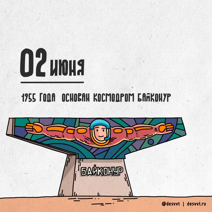 (184/366) 02 июня основан Байконур! Проекткалендарь2, Рисунок, Иллюстрации, Байконур, Космодром, Космос, Космонавт, Рыбак