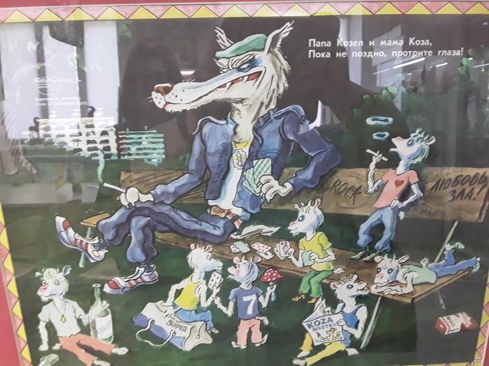 Родители козлы Воспитание, Плакат, Волк и семеро козлят