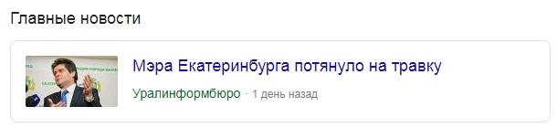 Воу воу!!! СМИ палехче! СМИ, Екатеринбург, Высокинский, Сквер