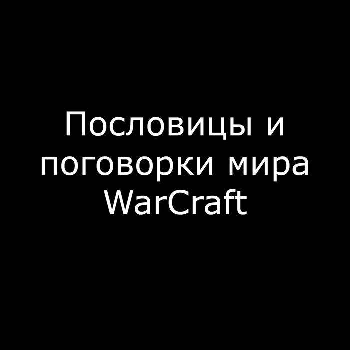Пословицы и поговорки Врата оргриммара, Игры, Компьютерные игры, Warcraft, Warcraft 3, Пословицы, Длиннопост, Мат
