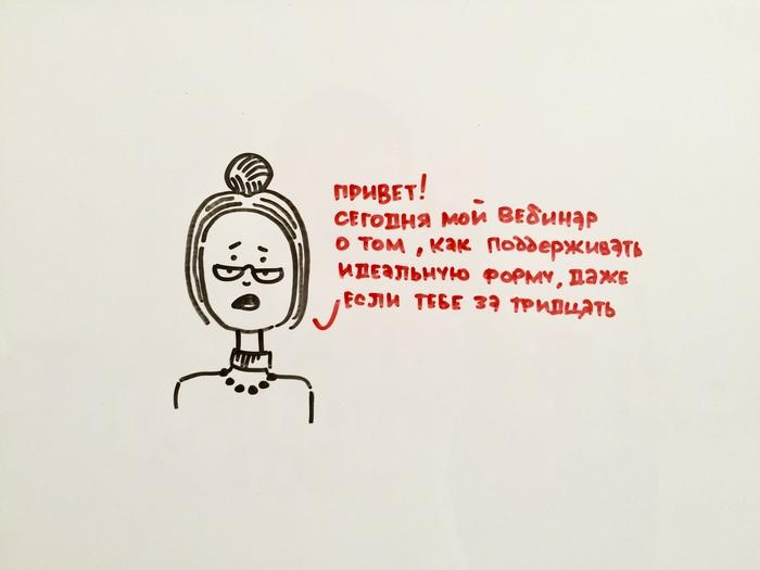 Стрипмейкер Диего | Выпуск #77 — Вебинар для тех, кому за тридцать Комиксы, Диегорисует, Юмор, Черный юмор, Шутка, Вебинар, Инстаграммеры, Длиннопост