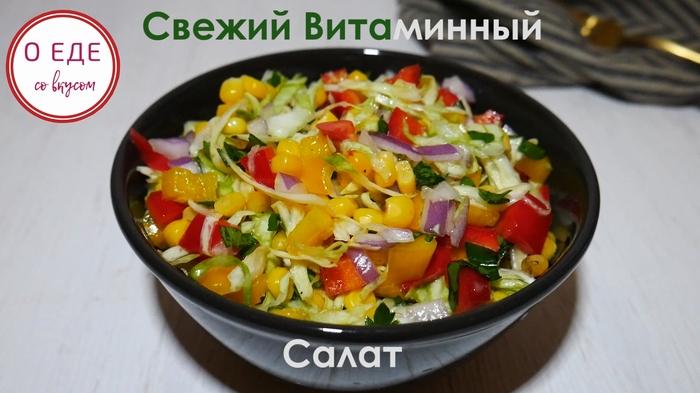 Свежий витаминный салат. Салат, Свежий салат, Витаминный салат, Видео, Рецепт, Кулинария
