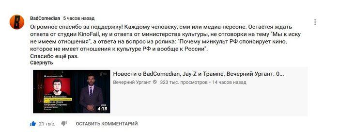 BadComedian благодарит всех за поддержку Российское кино, Badcomedian, Kinodanz, Министерство культуры, Фильмы