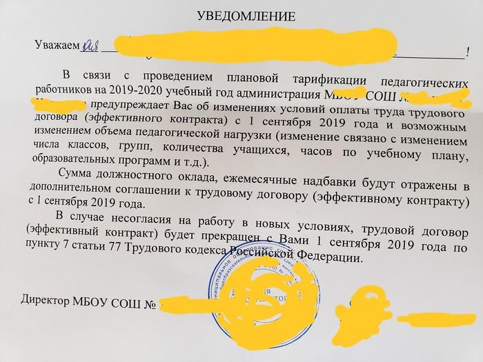 Граждане, что это за изменения в образовании? Законно ли это? Во всех регионах России это нововведение?