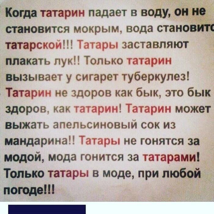 О татарах