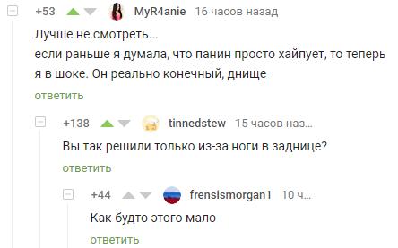 Как будто этого мало... Скриншот, Комментарии на Пикабу, Алексей Панин, Ногодроч, Не ради хайпа, Днище, Мсье знает