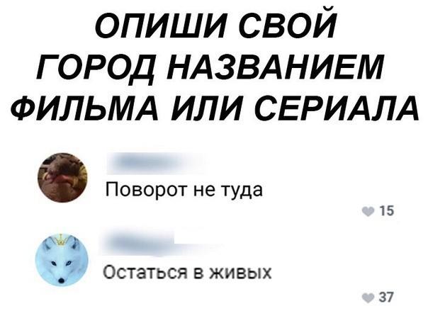 СНГ комьюнити поймёт) Прикол, Юмор, СНГ, Город, Название, Смех, Фильмы, Имя