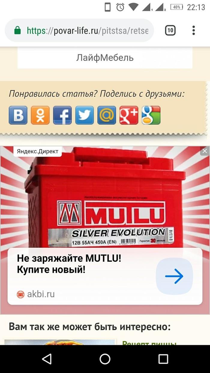 Яндекс.директ рекомендует