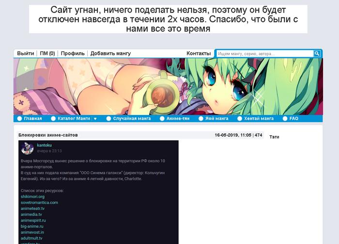 MangaChan/HentaiChan/AnimeChan Сегодня были УДАЛЕНЫ Сайт, Манга, Блокировка, Хакеры, Mangachan, Hentaichan, Animechan, Аниме