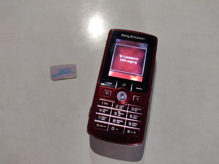 Ностальгия. Sony Ericsson K750i, Ностальгия, 2005, Мобильные телефоны