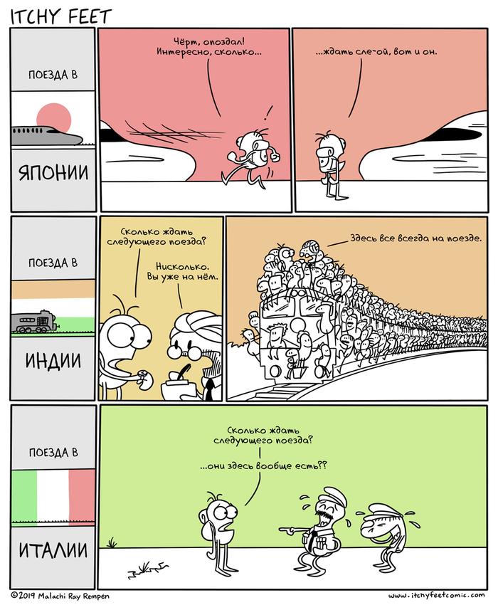 Местный Локомотив Itchy Feet, Комиксы, Перевод, Перевел сам, Поезд, Япония, Индия, Италия