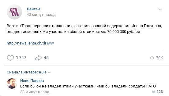 Хватит трясти полковников )