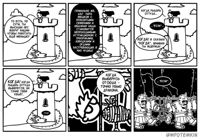 Не тот рыцарь - 4 Комиксы, Принцесса, Дракон, Рыцарь, Mpotemkin