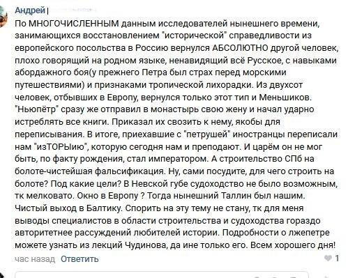 """Про """"Петрушу Первого"""" Конспирология, Петр 1, Чудинов, Социальные сети"""
