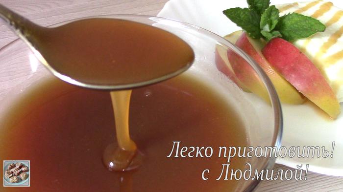 Карамельный соус на кефире Еда, Кулинария, Рецепт, Видео рецепт, Карамельный соус, Десерт, Видео, Длиннопост