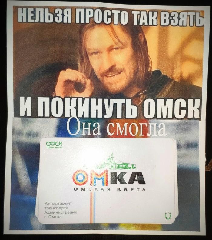 Странная коллекция. Омск Коллекция, Транспортная карта, Омск, Spider3220