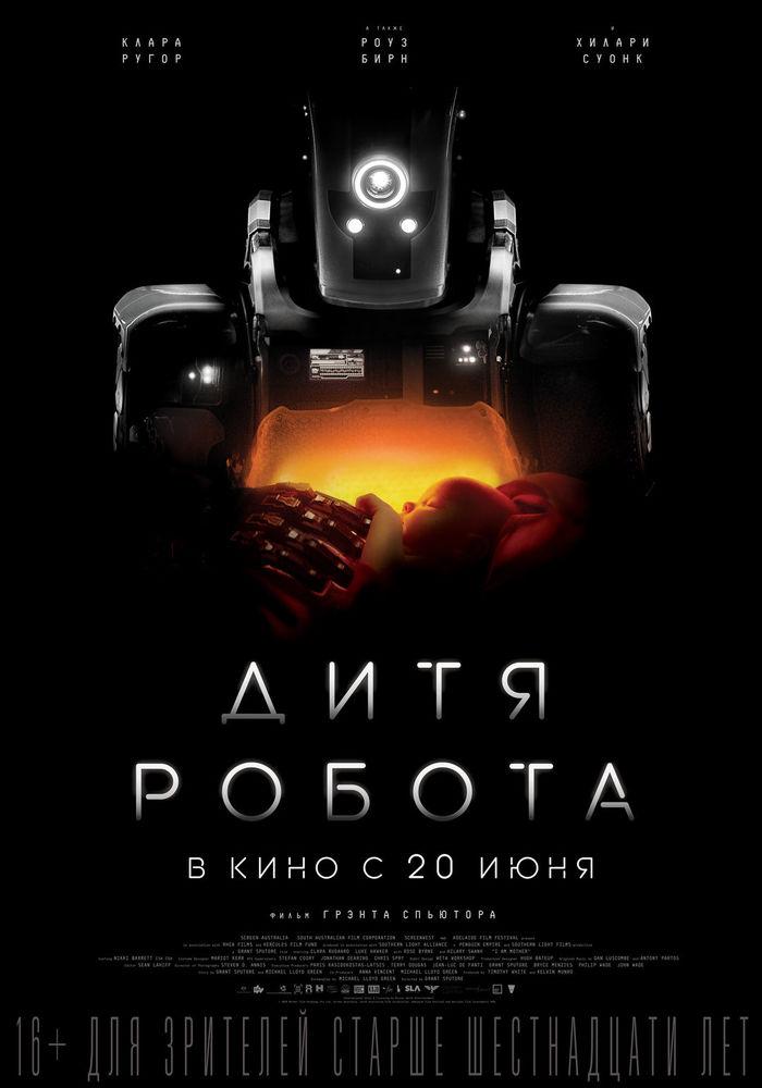 """""""Дитя робота"""": фантастико-драматический триллер. Дитя робота, Фантастика, Триллер, Австралия, Постапокалипсис, Видео, Длиннопост"""