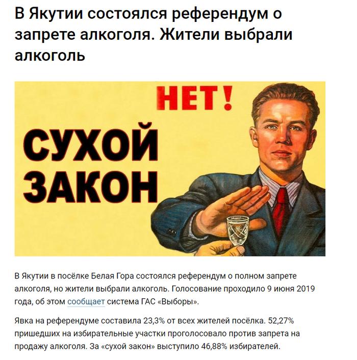 Ну, за референдум! Новости, Сухой закон, Повод выпить, Алкоголь, Якутия, Референдумы
