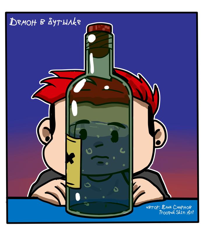 Демон в бутылке ч1. Влад трупак, Повседневность, Алкоголь, Демон, Арт, Комиксы, Длиннопост